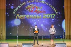 2017-ОТКРЫТИЕ ТВОРЧЕСКОГО СЕЗОНА